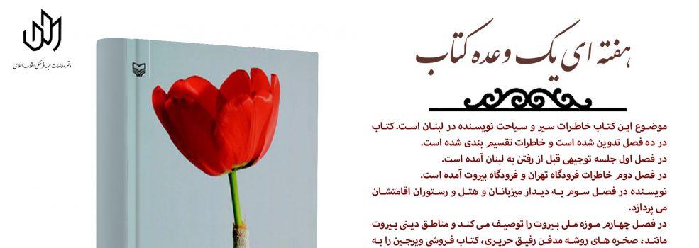 """این هفته """"داستان لبنان"""" را بخوانید"""