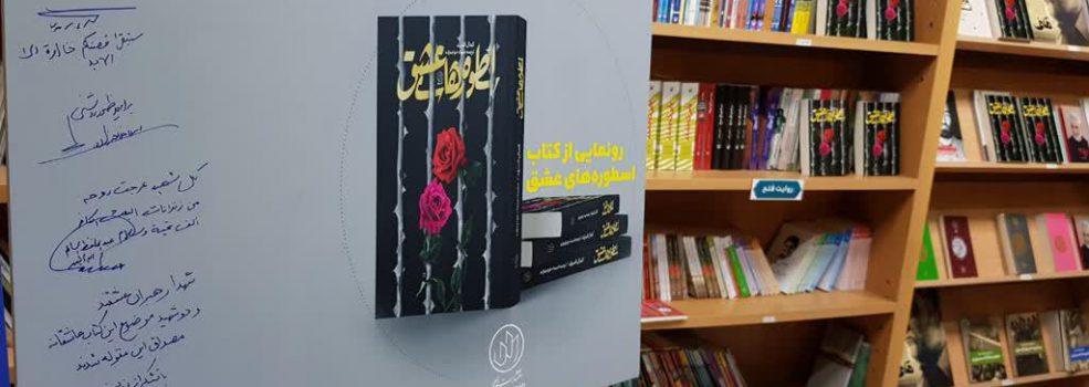 «اسطورههای عشق» نمونهای از اوضاع عراق صدام/ می خواهند در عراق جای شهید و جلاد را عوض کنند/ مدیون نسل شهیده میسونها هستیم